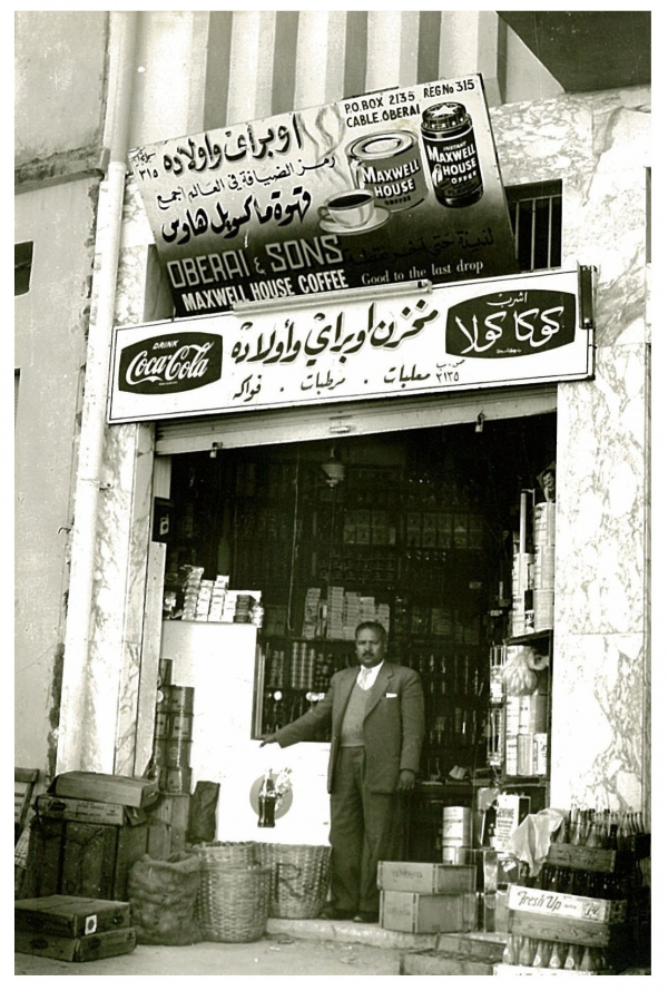 First family business started in 1952 by Baldevraj Oberoi